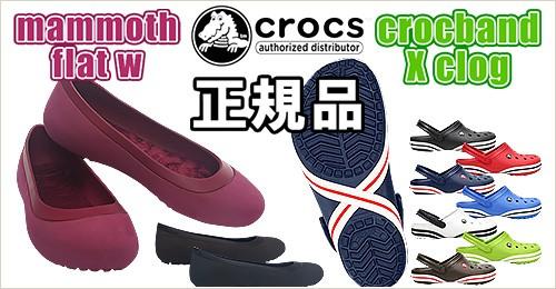 crocs正規品