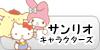 サンリオキャラクターズ