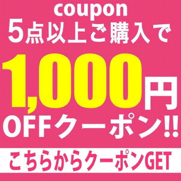 5点購入で1000円OFFクーポン