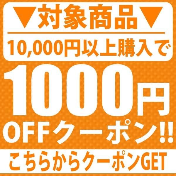 10,000円以上購入で1000円OFF