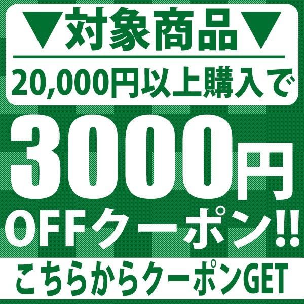 20,000円以上購入で3000円OFF
