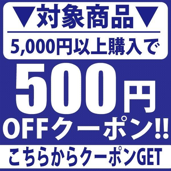 5,000円以上購入で500円OFF