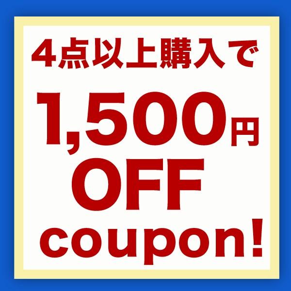4点購入で1500円OFFクーポン