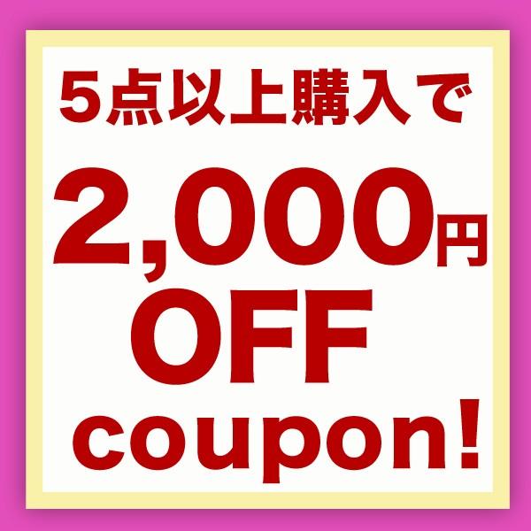 5点購入で2000円OFFクーポン