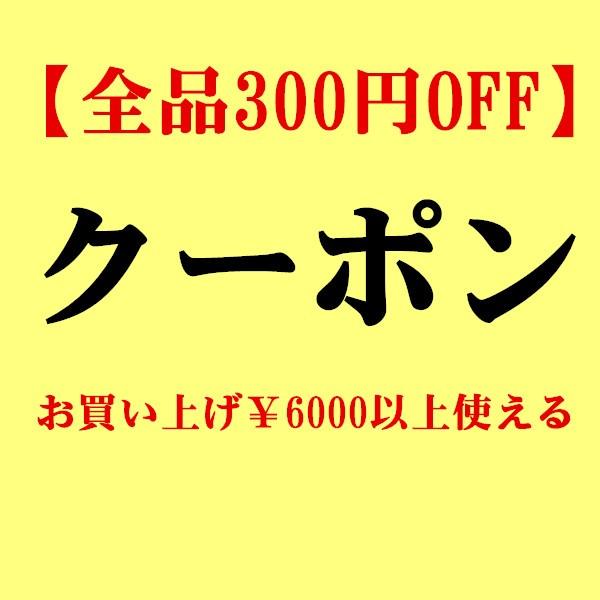 【全品300円OFF】今だけ安い限定クーポン