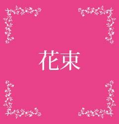 花束のプリザーブドフラワー