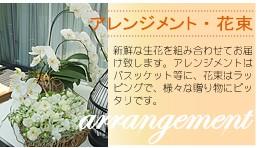 アレンジメント・花束