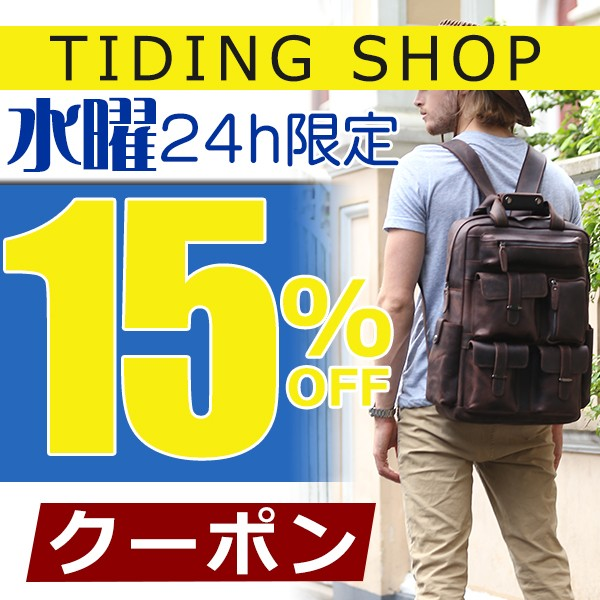 水曜24時間限定!本革鞄屋TIDING SHOP全品15%OFFタイムセールクーポン!