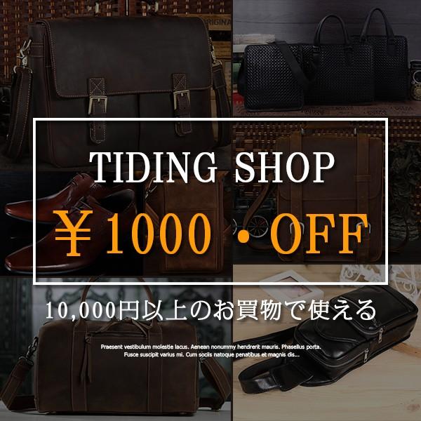 月末ウルトラ限定10000円以上ご注文に使える1000円OFF割引クーポン