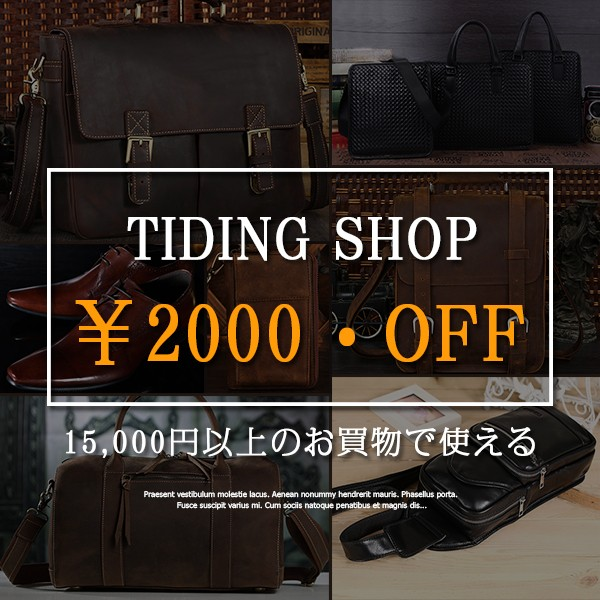 月末ウルトラ限定14000円以上ご注文2000円OFFクーポンです