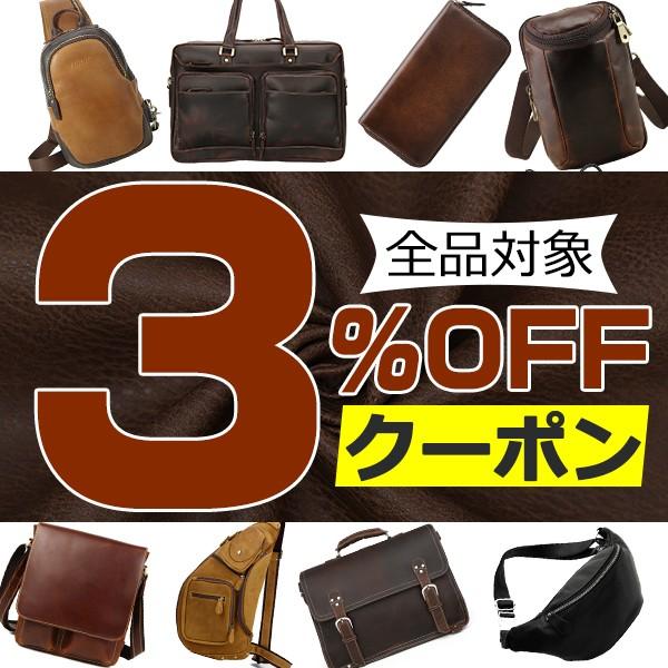本革鞄屋TIDING SHOPで制限なく使える3%OFFクーポン!