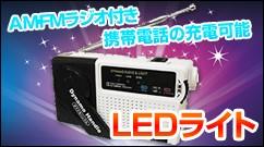 手回し充電で携帯電話の充電OK!ラジオ付き充電式LEDライト[HT-920]