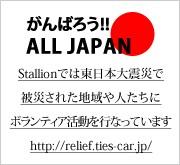 支援物資ボランティア活動「頑張ろう!!ALL JAPAN」