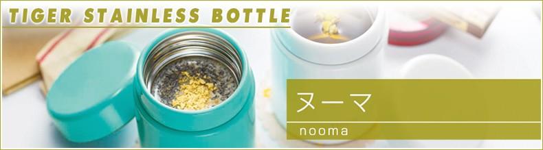 ステンレスボトル・ヌーマ