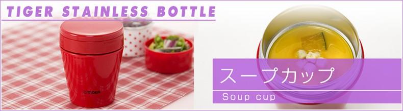 ステンレスボトル・スープカップ