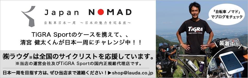 TigraSportは自転車日本一周に挑戦するサイクリストを応援しています。