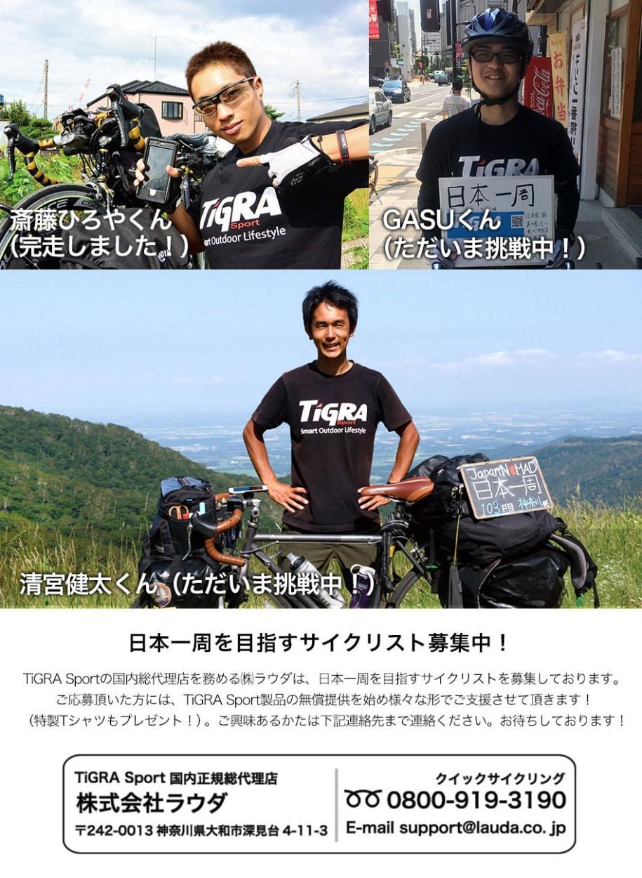 自転車で日本一周を目指すサイクリスト募集中