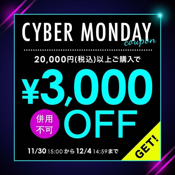 3000円OFF