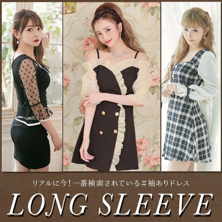 長袖ドレス