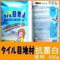 タイル用接着剤 抗菌白