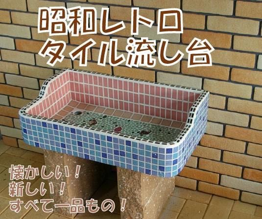 昭和レトロ タイル流し台