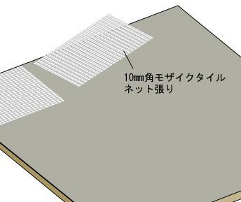 ネット張り施工方法3