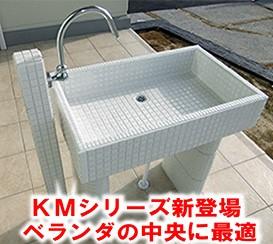 昭和レトロなタイル流し台KMシリーズ
