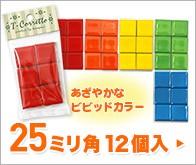 25mm角小袋入 ビビッドカラー
