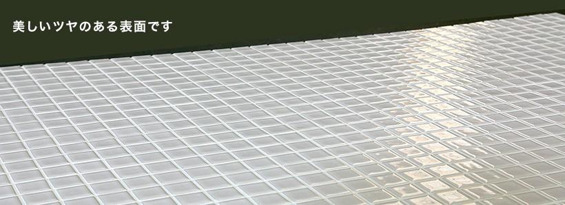 美しいツヤのある表面 25mm角タイルシート タイルの表面が見えて施工しやすい裏ネット張り