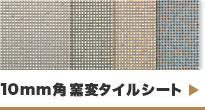 10mm角窯変タイルシート