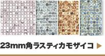 23mm角ラスティカモザイコ