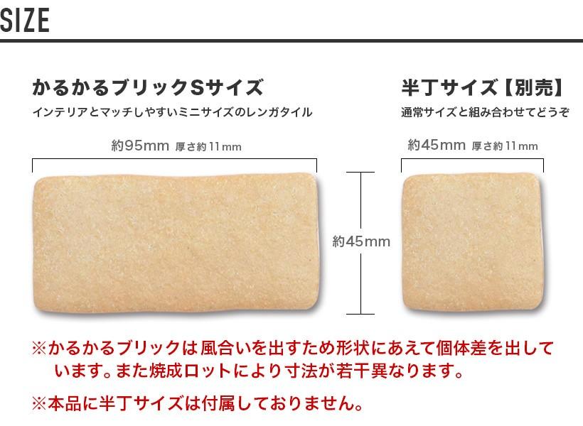 美濃焼 日本製 かるかるブリックSサイズ ヴィンテージシリーズ 軽量レンガ 両面テープ付 施工例 ブルックリン 男前 カフェ風