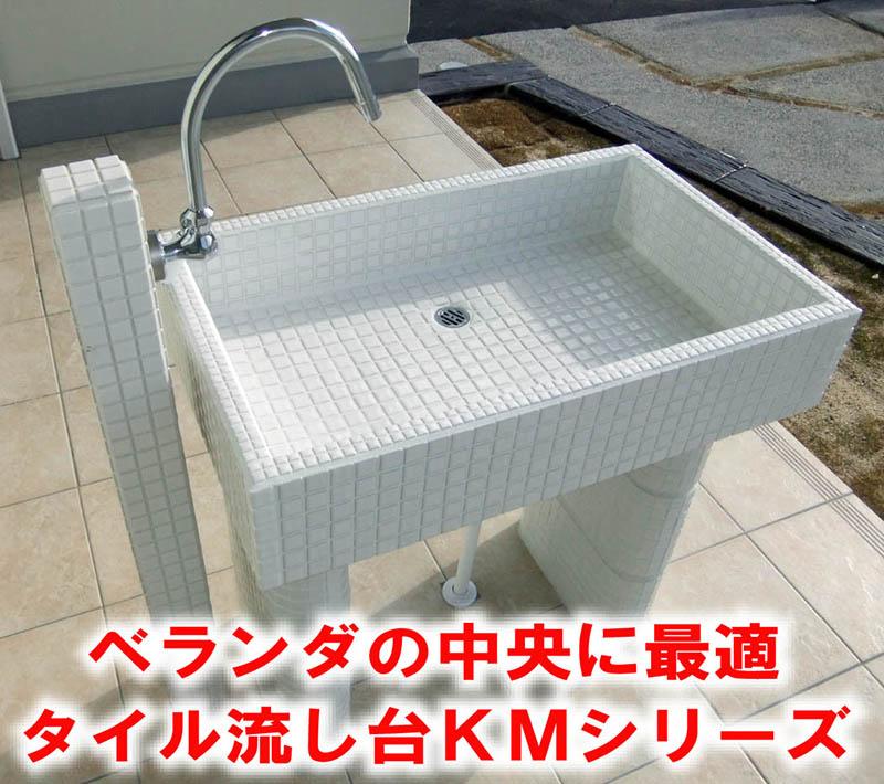 昭和レトロなタイル流し台・シンク