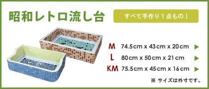 昭和レトロ流し台