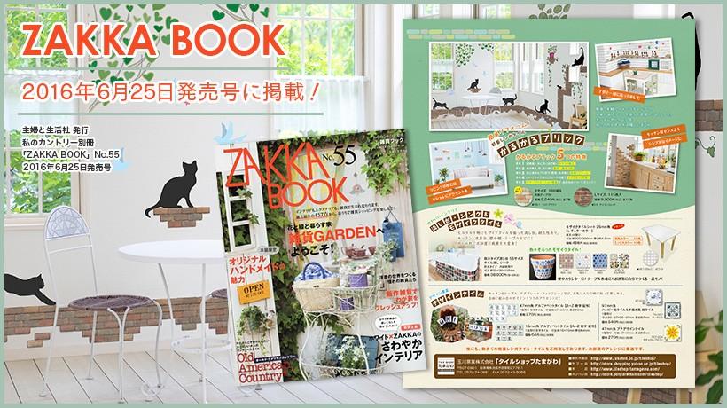 かるかるブリック ZAKKABOOK 雑誌掲載