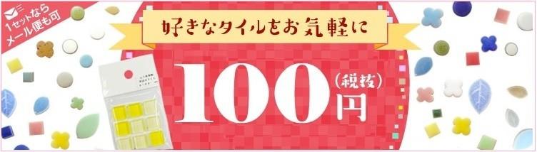 100円袋づめタイル