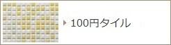100円タイル