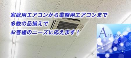 各種エアコンのAirsys