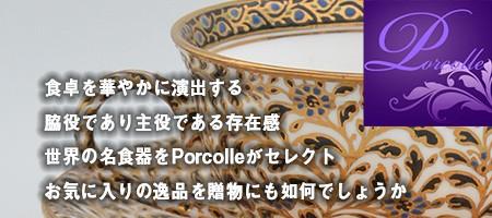 アジアン高級陶磁器、キッチン雑貨のPorcolle(ポーコレ)