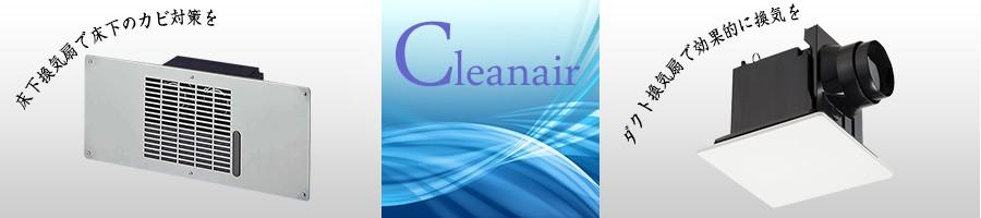 各種換気扇のCleanair