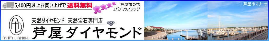 天然ダイヤモンド・宝石専門店 | 芦屋ダイヤモンド