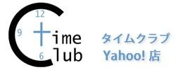 タイムクラブ Yahoo!店
