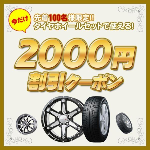 先着100名限定!タイヤホイールセットで使える2000円割引クーポン