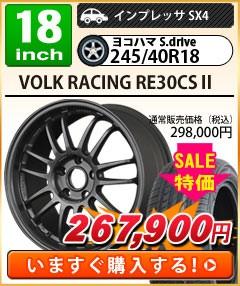 VOLK RACING RE30CSII