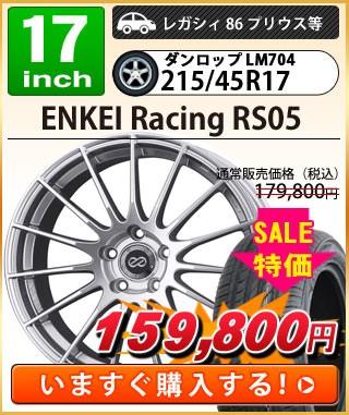 Racing  RS05