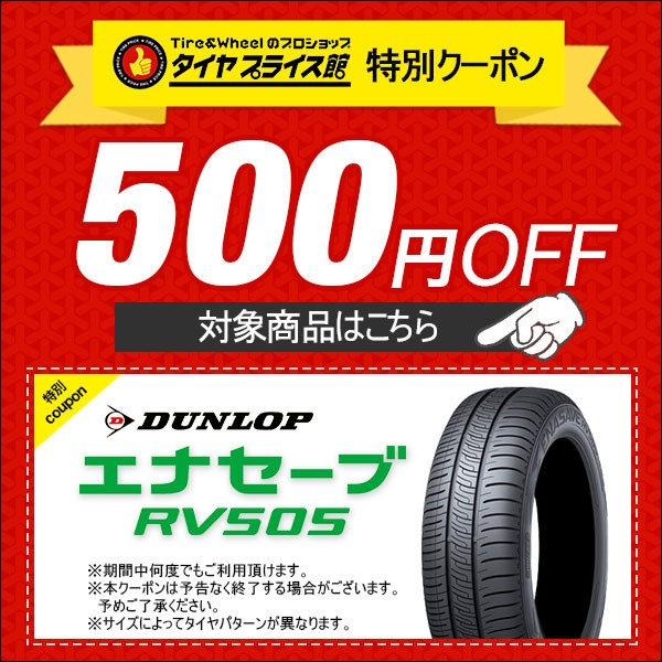 RV504単品限定500円オフクーポン