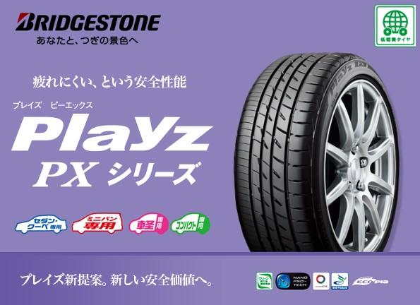 BRIDGESTONE PLAYZ PXシリーズ