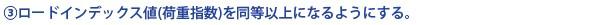 (3)ロードインデックス値(荷重指数)を同等以上になるようにする。