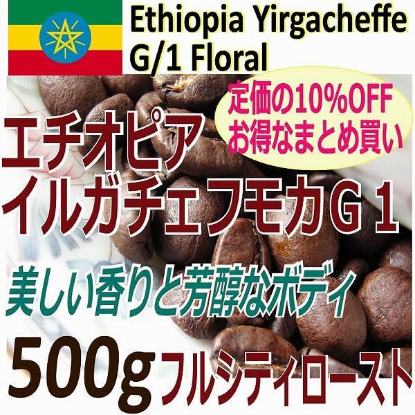 自家焙煎スペシャルティ珈琲豆 エチオピアイルガチェフモカG1 まとめ買い500gセットが10%OFF!!