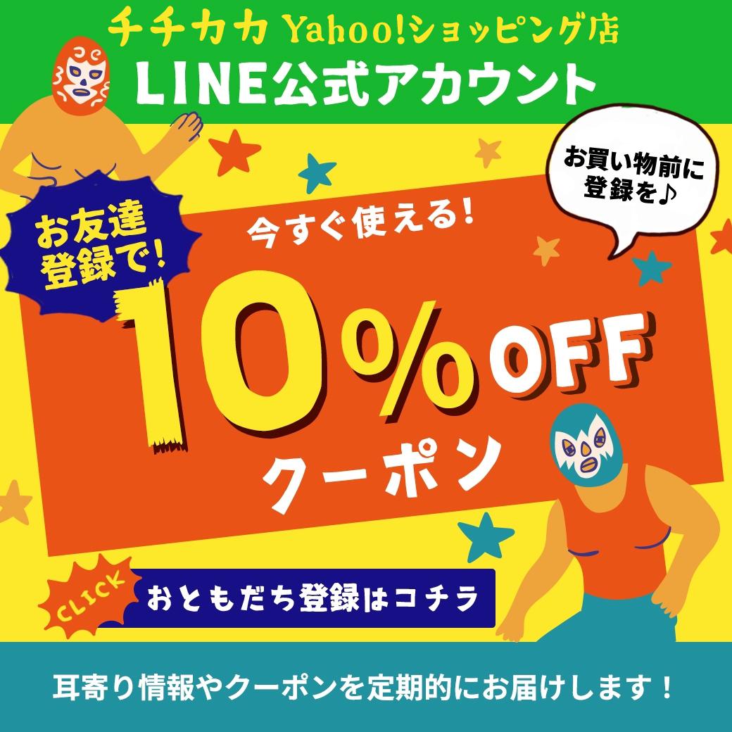 チチカカ LINE公式アカウント PayPayモール店